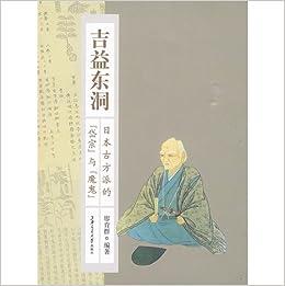 Amazon | 吉益東洞-日本古方派的...