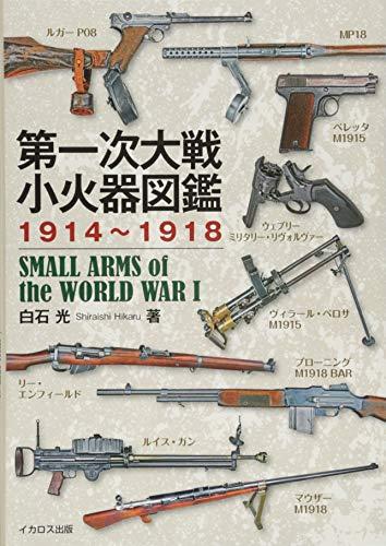 第一次大戦小火器図鑑1914~1918