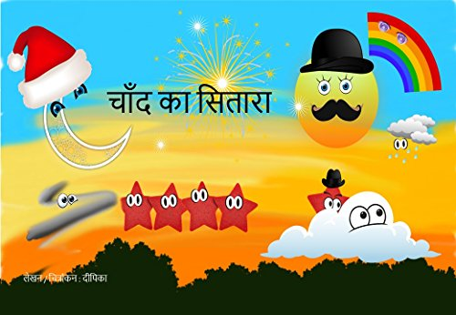 Chaand ka Sitara: A story in hindi for little ones