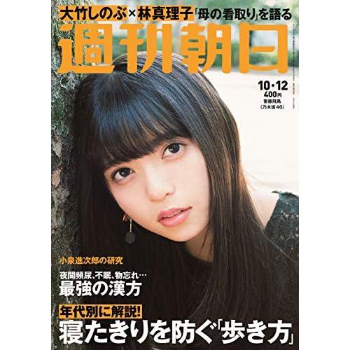 週刊朝日 2017年 10/12号 表紙画像