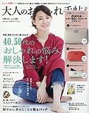 大人のおしゃれ手帖 2017年 5 月号