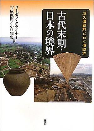 古代末期・日本の境界―城久(ぐす...