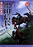 The God of War in My Heart - Oda Nobunaga (Chinese Edition)
