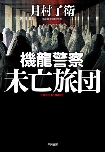 機龍警察 未亡旅団 (ハヤカワ・ミステリワールド)