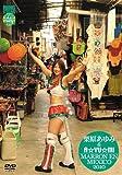 栗原あゆみ&A☆YU☆MI MARORON EN MEXICO 2010 [DVD 大幅値下げ!]