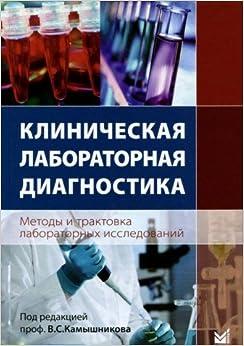 Book Klinicheskaia laboratornaia diagnostika (metody i traktovka laboratornykh issledovanii)