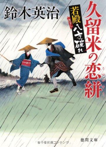 ~若殿八方破れ~  久留米の恋絣 (徳間文庫)