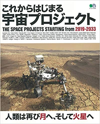 Book's Cover of これからはじまる宇宙プロジェクト2019-2033 (エイムック) (日本語) ムック – 2019/10/29