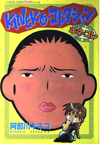 Kineko ?Collection (Nora Pocke Comics series) ISBN: 4056015007 (1997) [Japanese Import]