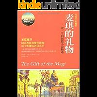 麦琪的礼物(权威修订典藏版) (博集文学典藏系列 9)