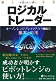 ロジカルトレーダー (ウィザードブックシリーズ)