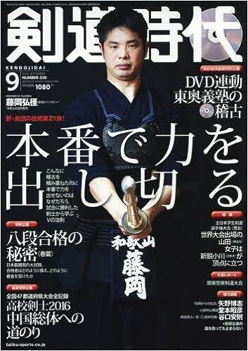 剣道時代2016年9月号