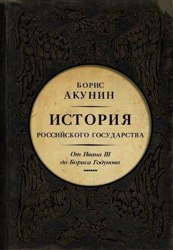 Istorija Rossijskogo Gosudarstva: Tom 3. Ot Ivana III do Borisa Godunova. Mezhdu