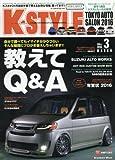 K-STYLE(ケースタイル) 2016年 03 月号 [雑誌]