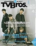 TVBros.(テレビブロス) 2020年 04 月号 [雑誌]