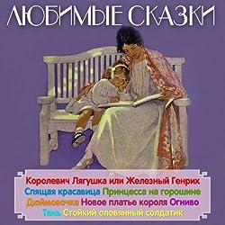 Ljubimye skazki [Favorite Fairy Tales]