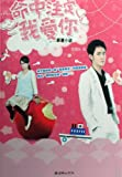 img - for You're My Destiny(The Original Novel) (Chinese Edition) book / textbook / text book