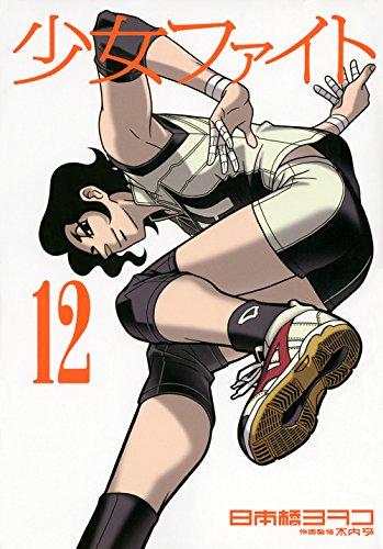 少女ファイト(12) / 日本橋ヨヲコの商品画像