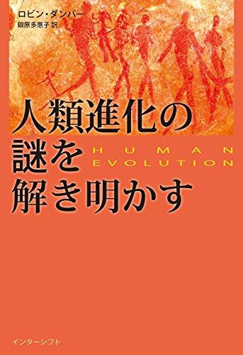 『人類進化の謎を解き明かす』