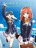「失われた未来を求めて」Blu-ray 2