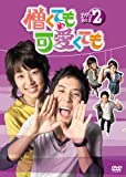 [DVD]憎くても可愛くても DVD-BOX 2