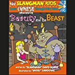 Slangman's Fairy Tales: English to Chinese: Level 3 - Beauty and the Beast | David Burke
