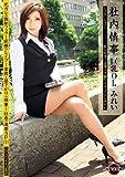 (J040)社内情事 巨乳OLみれい [DVD]