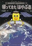 帰ってきた「はやぶさ」―小惑星探査機 7年60億キロの旅