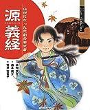 Minamotono yoshitsune : densetsu ni natta higeki no wakamusha