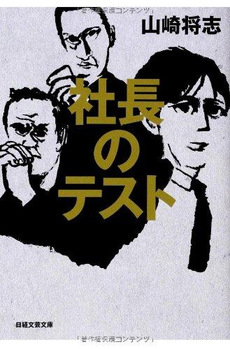 社長のテスト (日経文芸文庫)
