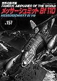 世界の傑作機No.157 メッサーシュミット Bf110 (世界の傑作機 NO. 157)