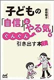 子どもの「自信」と「やる気」をぐんぐん引き出す本