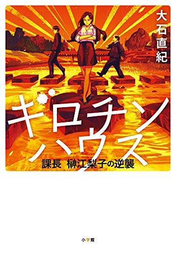 ギロチンハウス: 課長 榊江梨子の逆襲