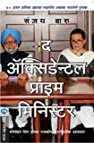 THE ACCIDENTAL PRIME MINISTER (Marathi Edition)