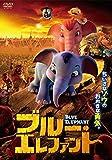 ブルー・エレファント [DVD]