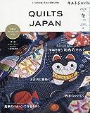 キルトジャパン2020年1月号冬 QUILTS JAPAN