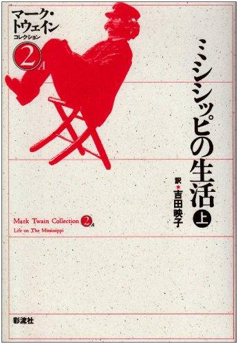 ミシシッピの生活 〈上〉—マーク・トウェインコレクション (2 A)