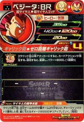 Super Dragon Ball Heroes UM7-062 SR Vegeta BR