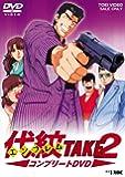 代紋TAKE2 コンプリート [DVD]