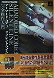 Armored Core 3 Silent Line full operation Introduction (2003) ISBN: 4887870973 [Japanese Import]