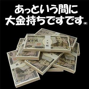 1冊!文具 お笑い 100万円 札 で 金持ち 気分? 紙幣 風 メモ帳