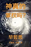 Is God Really in Control? [Simplified Chinese Script], Jerry Bridges, 0988491605