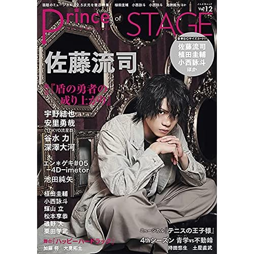 Prince of STAGE Vol.12 表紙画像