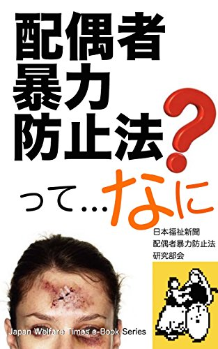Spousal Violence Prevention Act: Do not you see around you like these women Women who have always made some bruises on the face and body Women who are ... Times e-Book Series (Japanese Edition)