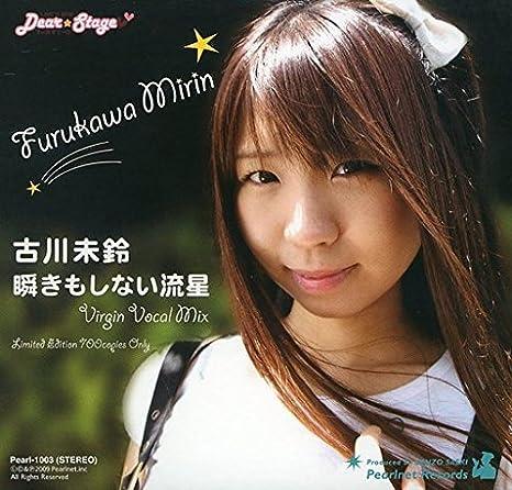 Amazon.co.jp: 古川未鈴 / 瞬きもしない流星 ホビー