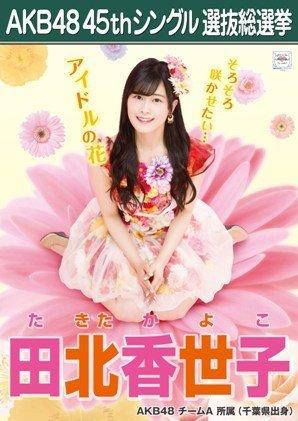 【AKB48選抜総選挙】チームA田北香世子がSHOWROOMで2日連続1位に!