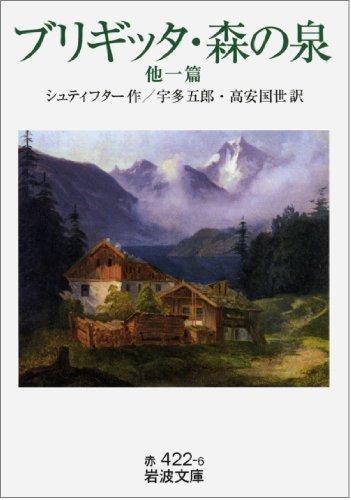 ブリギッタ・森の泉 他1篇 (岩波文庫)