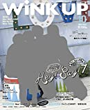 WiNK UP (ウインクアップ) 2017年 10 月号