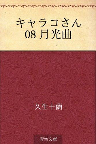 キャラコさん 08 月光曲