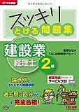 スッキリとける問題集 建設業経理士2級 2016年度 (スッキリわかるシリーズ)